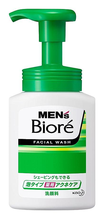 報復するベックス保証するメンズビオレ 泡タイプ 薬用アクネケア 洗顔 本体 150ml
