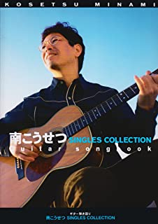 Guitar songbook 南こうせつ SINGLES COLLECTION(ギター弾き語り)