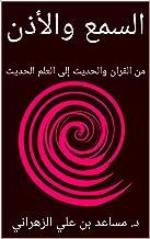 السمع والأذن: من القران والحديث إلى العلم الحديث (الطبعة الثانية) (Arabic Edition)