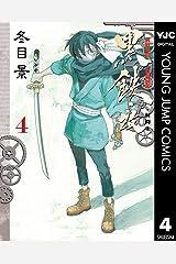 黒鉄・改 KUROGANE-KAI 4 (ヤングジャンプコミックスDIGITAL) Kindle版