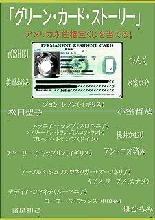 """「グリーン・カード・ストーリー」: """"アメリカ永住権""""宝くじを当てろ! ノラ姐"""