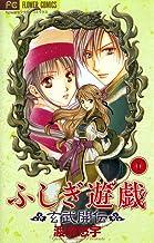 ふしぎ遊戯 玄武開伝(10) (フラワーコミックス)