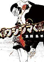 表紙: 闇金ウシジマくん(38) (ビッグコミックス) | 真鍋昌平