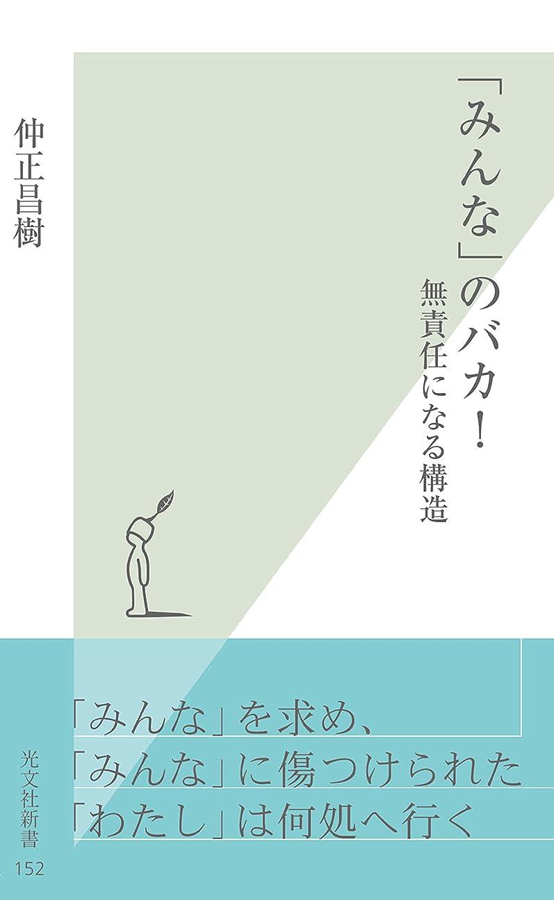 アナウンサー舞い上がるディンカルビル「みんな」のバカ!~無責任になる構造~ (光文社新書)