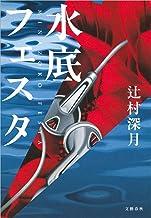 表紙: 水底フェスタ | 辻村深月