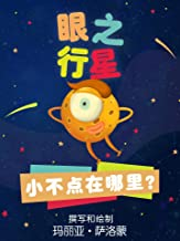 眼之行星: 小不点在哪里? (Traditional Chinese Edition)