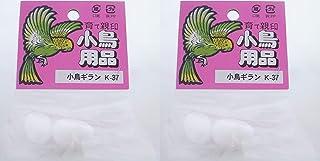 コバヤシ 小鳥ギラン K-37【2個セット】