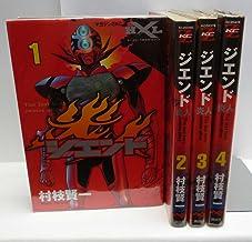 ジエンド 炎人 The last hero comes alive コミック 全4巻完結セット (マガジンZコミックス)