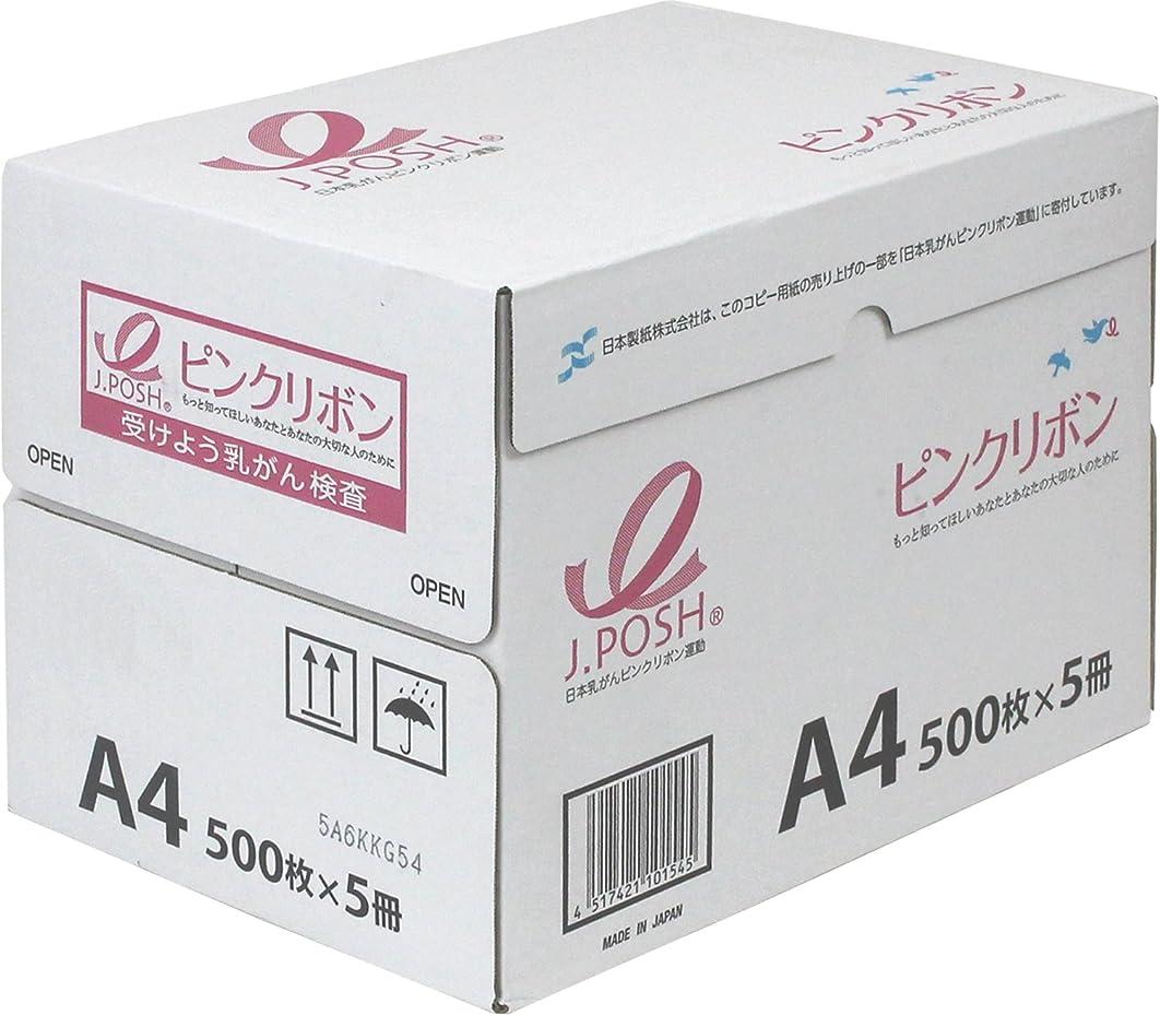 練る繊細衝突する日本製紙 コピー用紙 A4 2500枚 ピンクリボンPPC JP201000112