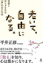 表紙: 老いて、自由になる。 智慧と安らぎを生む「禅」のある生活 (幻冬舎単行本) | 平井正修