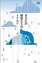 表紙: ディズニー/ピクサー インサイド・ヘッド あなたの感情たちのトリセツ | ディズニー