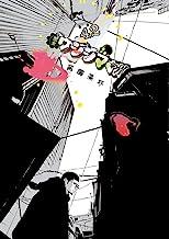 表紙: 闇金ウシジマくん(42) (ビッグコミックス) | 真鍋昌平