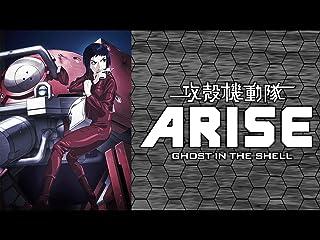 攻殻機動隊 ARISE(dアニメストア)
