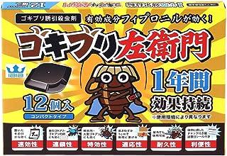 [Amazon限定ブランド] IBIB ゴキブリ左衛門 12個入 日本製 ゴキブリ誘引殺虫剤 防除用医薬部外品【 ゴキブリ 駆除 殺虫剤 】