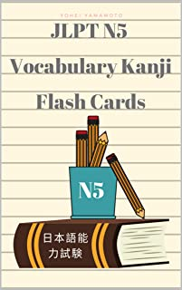 JLPT N5 Vocabulary Kanji Flash Cards: Practice reading full vocabulary for Japanese Language Proficiency Test N5 with Kanji, Hiragana, Romaji, English ... Language learning book for beginners.