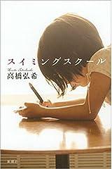 スイミングスクール Kindle版