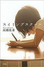 表紙: スイミングスクール | 高橋弘希