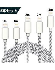 WSCSR iphone 充電ケーブル 【5本セット 1/1/2/2/3M】ライトニングケーブル 高耐用ナイロン編み アイフォン充電ケーブル iPhone XS/XR/8/7/7 Plus/6/6S/6 Plus/5/SE/iPad/iPod 対応 断線防止-シルバーグレー CM8 (シルバーグレー)