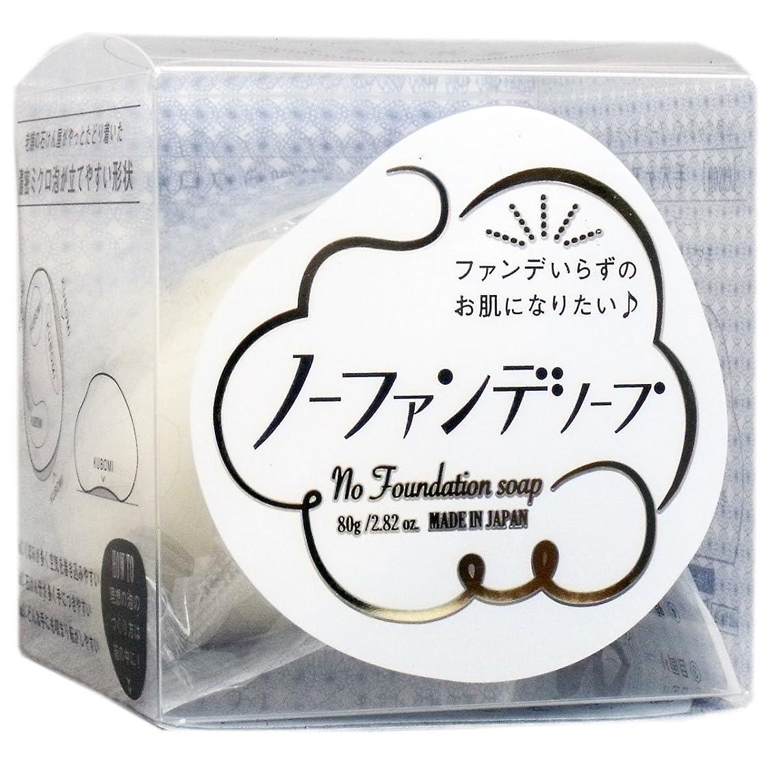 石鹸嫌がらせ干し草【まとめ買い】ノーファンデソープ 80g【×4個】