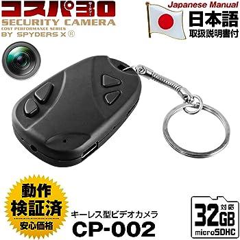 キーレス型ビデオカメラ 小型カメラ スパイダーズX コスパ30 (CP-002) スパイカメラ