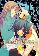 表紙: LOVELESS: 8 (ZERO-SUMコミックス) | 高河 ゆん