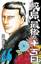 表紙: 鮫島、最後の十五日 16 (少年チャンピオン・コミックス) | 佐藤タカヒロ