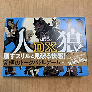 幻冬舎エデュケーション 会話型心理ゲーム 人狼DXボードゲーム