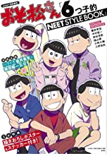 smart特別編集 おそ松さん「6つ子的NEET STYLE BOOK」