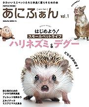 表紙: あにふぁん Vol.1 (サクラBooks) | 高橋剛広