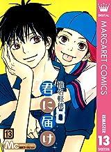 表紙: 君に届け リマスター版 13 (マーガレットコミックスDIGITAL) | 椎名軽穂