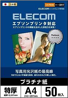 エレコム 写真用紙 A4 50枚 光沢 プラチナ紙 特厚 0.267mm 日本製 【お探しNo:D217】 EJK-EPNA450