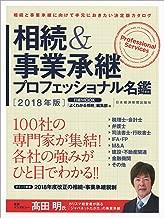 相続&事業承継プロフェッショナル名鑑 2018年版 (日経ムック)