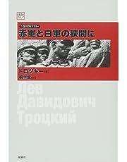 赤軍と白軍の狭間に (復刊ライブラリー)