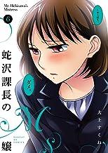 表紙: 蛇沢課長のM嬢(6) (サンデーGXコミックス) | 犬上すくね