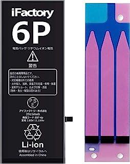 iFactory iPhone6Plus 互換バッテリー 交換 PSE準拠 Apple iPhone6Plus適合