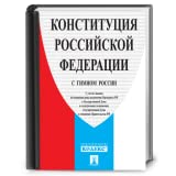 Constitution of Russian Federation with anthem