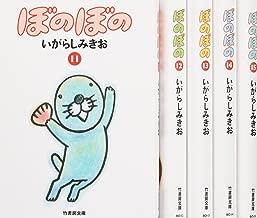 ぼのぼの(11~15巻セット) (竹書房文庫)