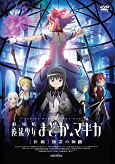 劇場版 魔法少女まどか☆マギカ[新編]叛逆の物語(通常版) [DVD]
