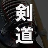 Kendo - The Way of the Sword