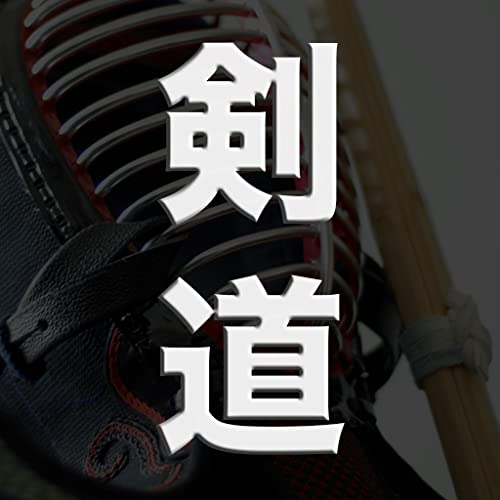 Kendo - The Way of the Sword