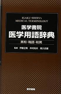 医学書院 医学用語辞典—英和・略語・和英