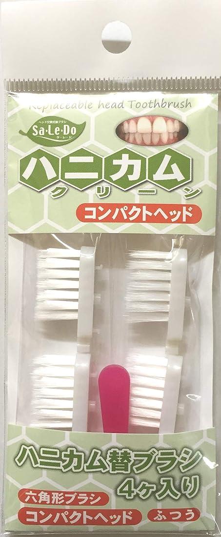 あえぎ植物の平日サレド ハニカム替ブラシ4ヶ/コンパクトヘッド(本体なし)