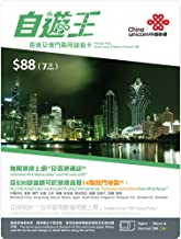 China Unicom Voyage King Hong Kong & Macau Prepaid SIM