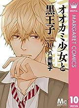 表紙: オオカミ少女と黒王子 10 (マーガレットコミックスDIGITAL)   八田鮎子
