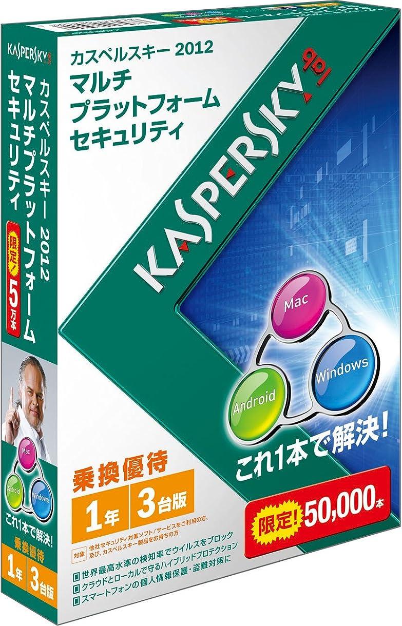 ラフ睡眠解決する雑草カスペルスキー 2012 Multi Platform Security 1年3台乗換優待版