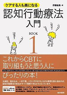 ケアする人も楽になる 認知行動療法入門 BOOK1