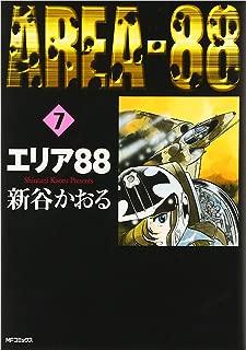 エリア88 (7) (MFコミックス)