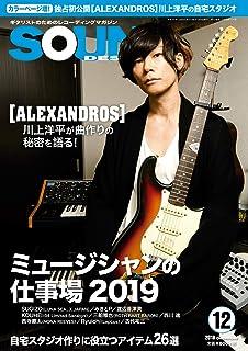 SOUND DESIGNER (サウンドデザイナー) 2018年12月号 (2018-11-09) [雑誌]