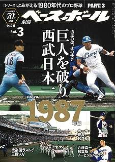 【セ・パ誕生70記念特別企画】よみがえる1980年代のプロ野球 Part.3 [1987年編] (週刊ベースボール別冊立春号)