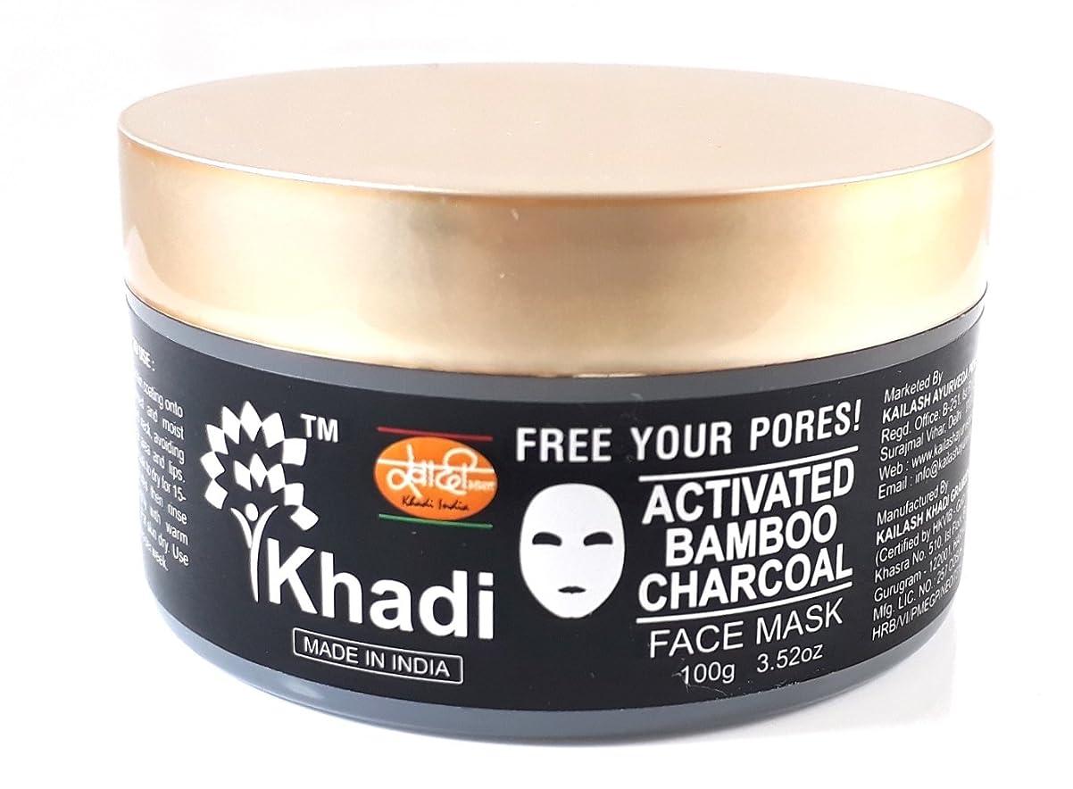 受け皿制約成熟したkhadi activated Bamboo Charcoal face mask 100gm black face mask clear skin
